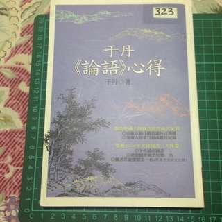 Book 323 于丹《論語》心得, by 于丹