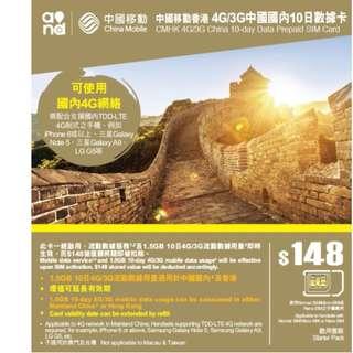 全新 中移動 儲值卡 4G / 3G 中國國內10日 數據卡 大陸
