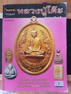 Thai amulet 发财 lp toh 2521