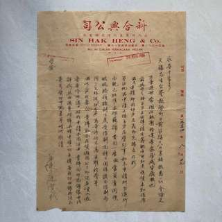 Vintage Old Letter in Chinese dated Year 1954