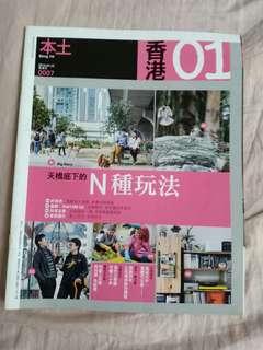 N種玩法 (香港 01 )