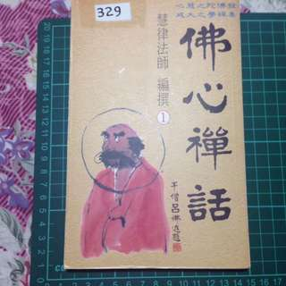 Book 329 《佛心禅话 1 》 by 慧律法师