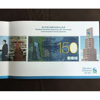 2009 Hong Kong Standard Chartered HK$150 Commemorative Banknote