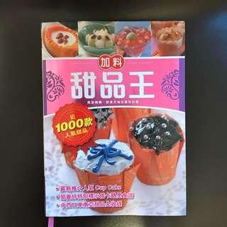 甜品王 烹飪書
