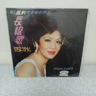 劉鳳LP 黑膠唱片 長恨歌