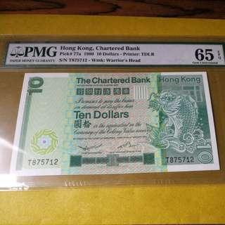 1980年渣打銀行 10圓 (PMG 65 EPQ)