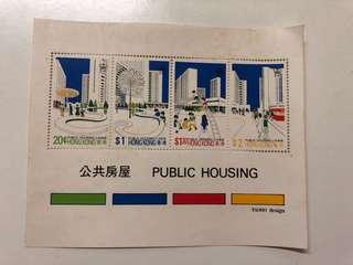 公共房屋小型張郵票