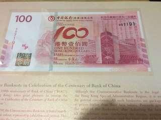 2012 中銀紀念鈔