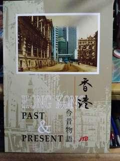 香港今昔物語明信片
