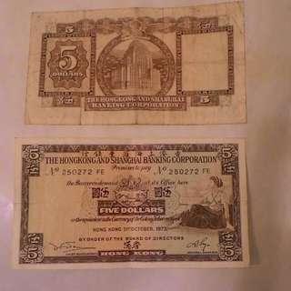 1973年豐銀行伍圓紙幣