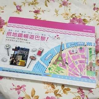 巴黎旅遊書