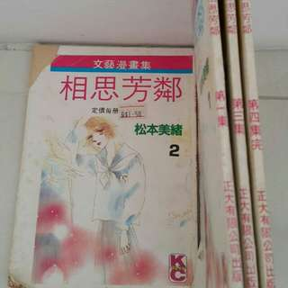 Chinese Comics 4 completed series
