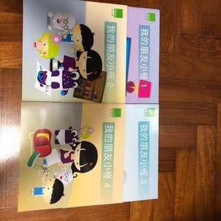 Berries Chinese Textbooks 1 to 4