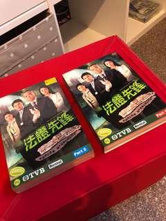 Forensic heroes hk tvb drama