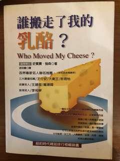 誰搬走了我的乳酪