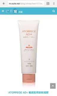 (日本代購)AD+ 0號 卸妝gel ATORREGE AD+ 敏感肌用卸妝凝膠