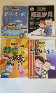 Chinese Storybooks Ge Mei lia