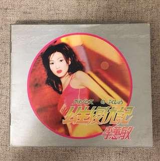 李蕙敏 公主復仇記 CD   #廣東歌 #canto pop #絕版 #80後 集體 回憶 中古