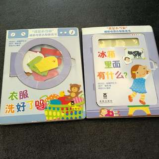 1-3Y GUC Interactive Chinese bundle 2x board books fridge and washing machine