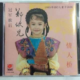 Cd 15 皇族安培那香米