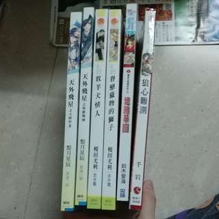 BL小說 $5 本