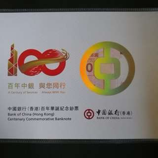 2017 中銀百年紀念鈔 中國銀行香港單張