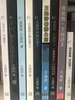 王迪詩系列(一套9本)