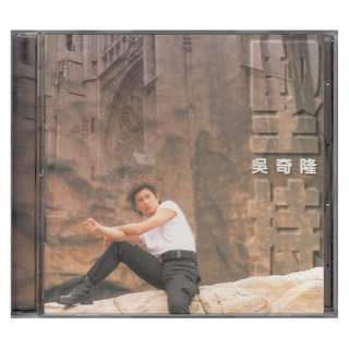 吴奇隆 Nicky Wu Qi Long: <坚持> 1995 UFO CD (飞碟XK1版)