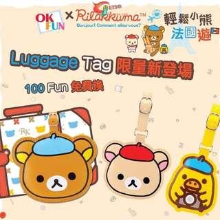 全新輕鬆小熊限量行李牌 Rilakkuma Luggage Tag