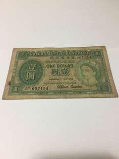 女皇 1958年香港政府$1。歷史長久