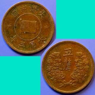 Coin China Manchuria Manchukuo 5 Li Ta Tong Year 3 1934 Y#1