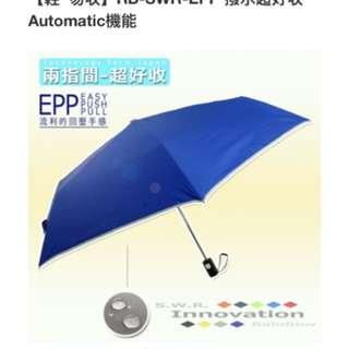 Automatic Rainbow umbrella from Taiwan