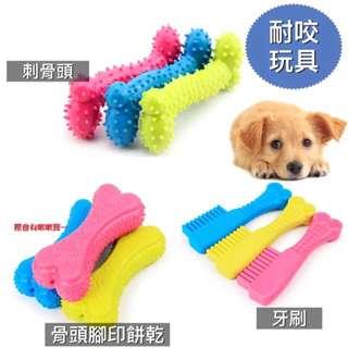 TPR寵物玩具 狗狗玩具 耐咬 磨牙 健齒 發聲玩具 大款