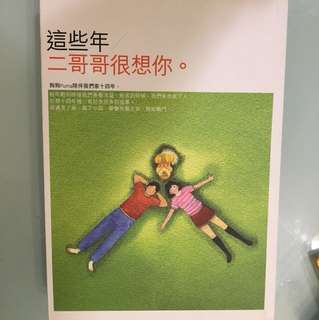 台灣小說(九把刀) 這些年 二哥哥很想你
