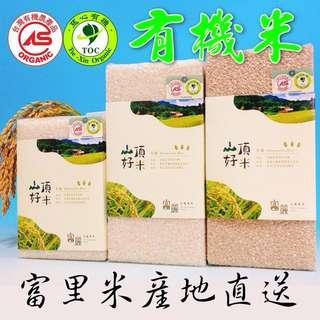 🚚 山頂好米 有機米 真空包 2公斤/包