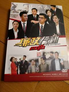 DVD 廉政行動 2016