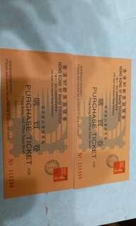 香港九七郵票展覽購物券