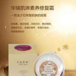 神仙膏 贵妇膏 Fairy cream