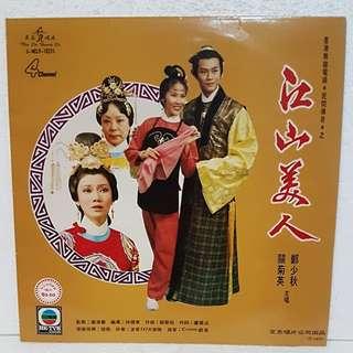 郑少秋*关菊英 - 江山美人 Vinyl Record