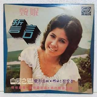 Reserved: 甄妮 - 誓言 Vinyl Record