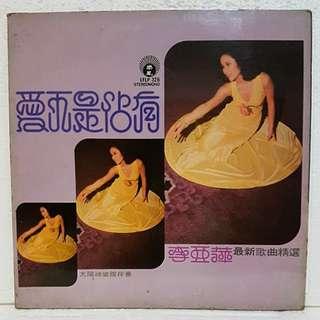 李亚萍 - 爱不是占有 Vinyl Record