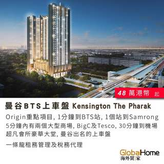BTS零距離 x 雙鐵交匯 Kensington Sukhumvit The Pharak