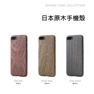 **日本原木iPhone手機殼**