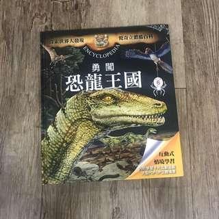 3D勇闖恐龍王國 包郵