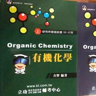 🚚 有機化學研究所歷屆試題上下