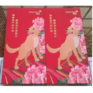 10 pcs Credit Suisse 2018 Faithful Doggie Red Packet / Ang Bao Pau Pao Pow