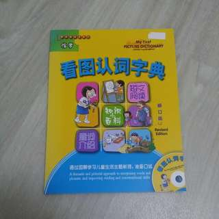My First Picture Dictionary In Chinese English Edition With 2 CDs