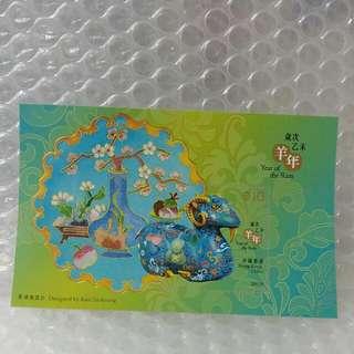 香港郵票(生肖羊年2015年)