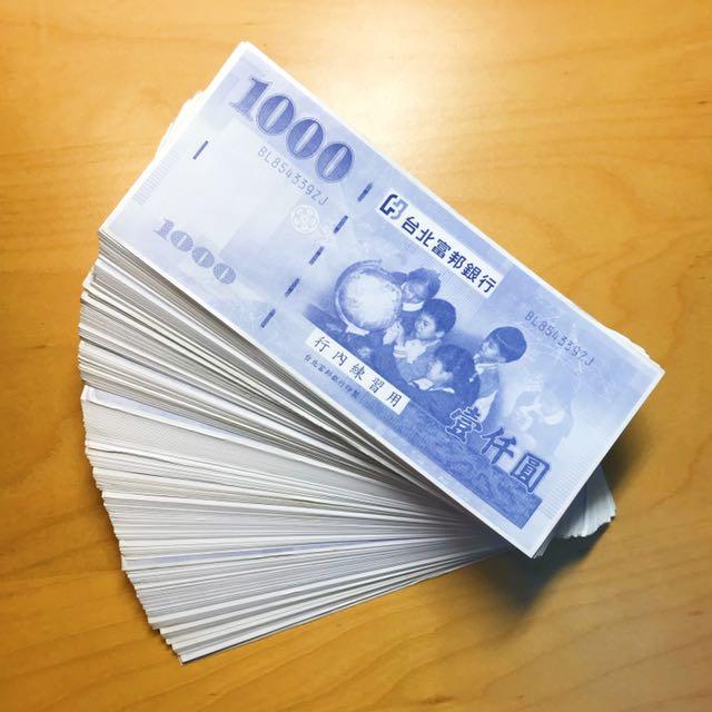 富邦練習千元鈔票
