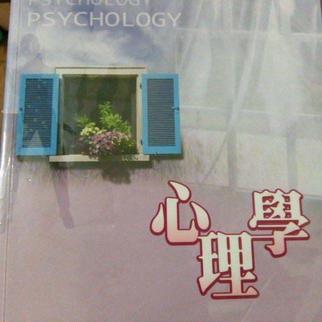 普通心理學 #出清課本
